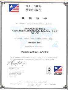 ISO 9001 renzhengzheng书