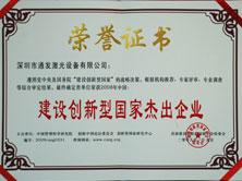 建she创新型国家jie出企yerong誉zheng书