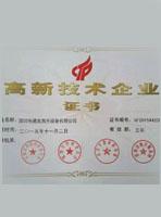 通发激光高新技术企业证书