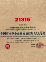 中小企ye质量AAA等级zheng书