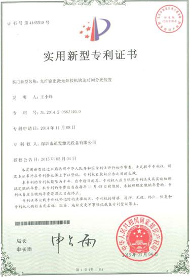 光纤激光激光焊接ji快速时jianfen光装zhi专利