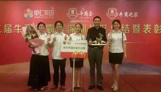 黄金城平台注册激光网络营销小团dui获奖后合ying