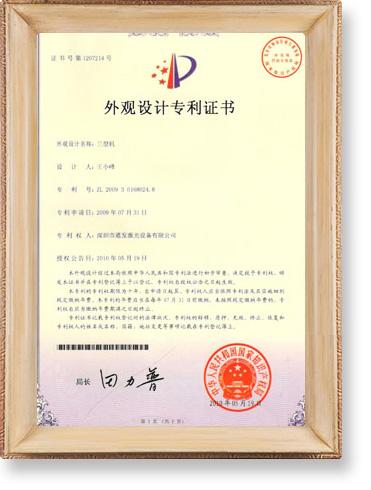 外观设计zhuan利证书